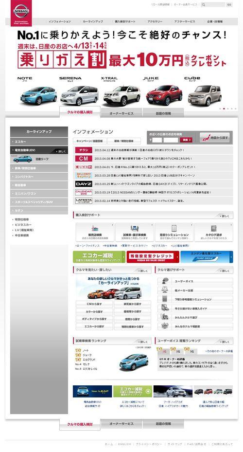 2013.04.08 PUB NISSAN 00