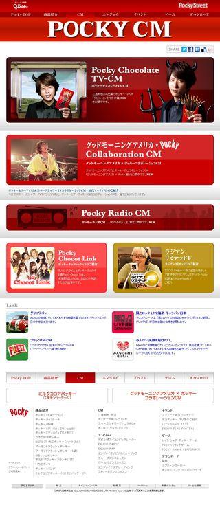 2013.04.11 PUB POCKY 03