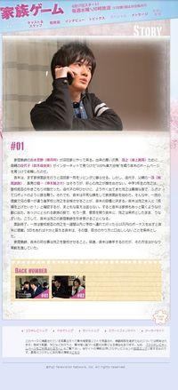 2013.04.17 KAZOKU GAME 06