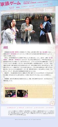 2013.04.17 KAZOKU GAME 07