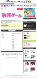 2013.04.17 KAZOKU GAME 02