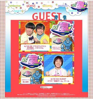 2013.04.18 VS ARASHI 02