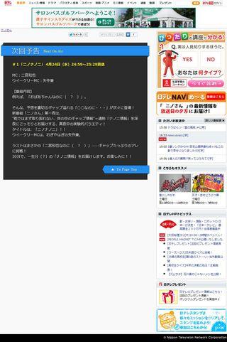 2013.04.25 NINO-SAN ニノさん 02