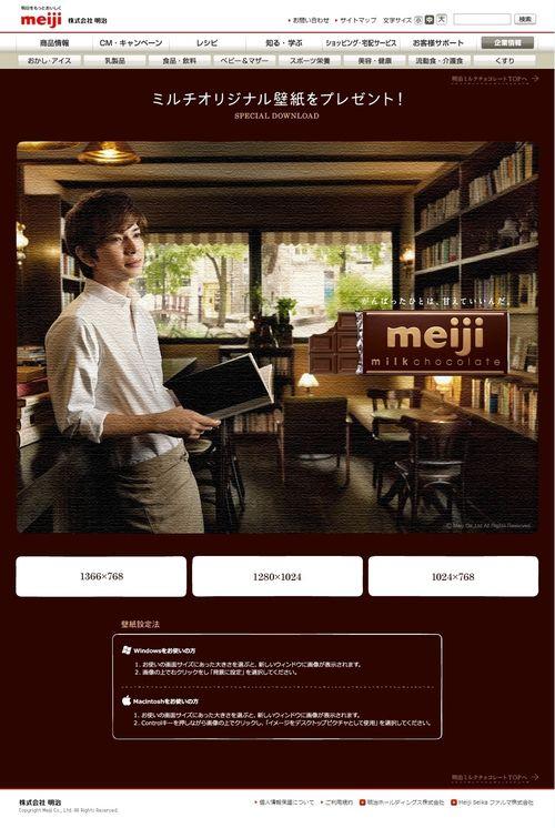 2012.10.02 PUBLICITE MEIJI 04