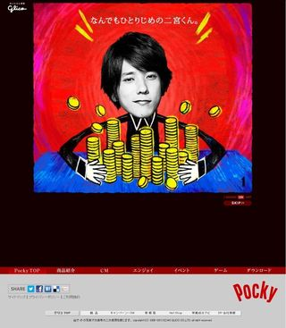 2012.10.01 PUBLICITE POCKY 06
