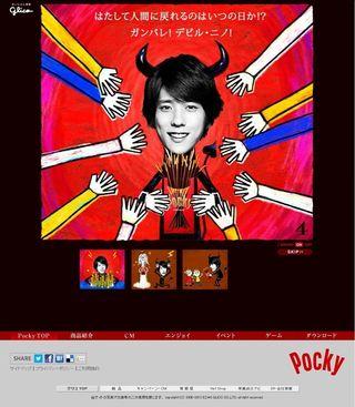 2012.10.01 PUBLICITE POCKY 09