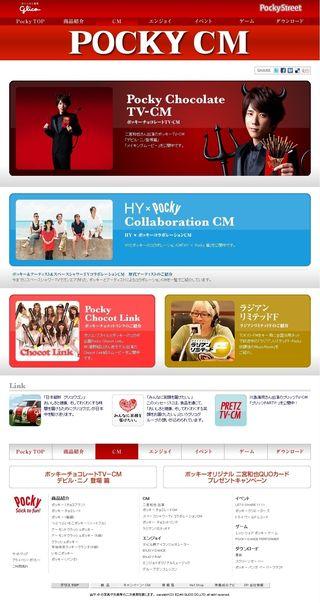 2012.10.01 PUBLICITE POCKY 13