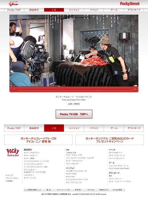 2012.10.01 PUBLICITE POCKY 17