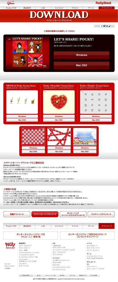 2012.10.01 PUBLICITE POCKY 25