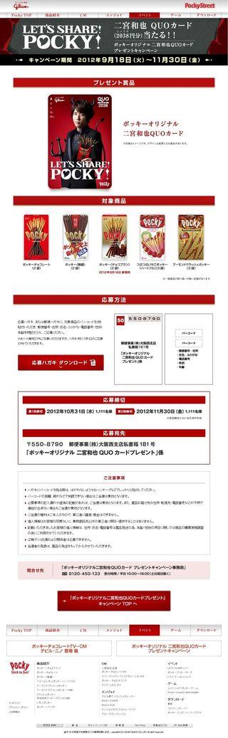 2012.10.01 PUBLICITE POCKY 36