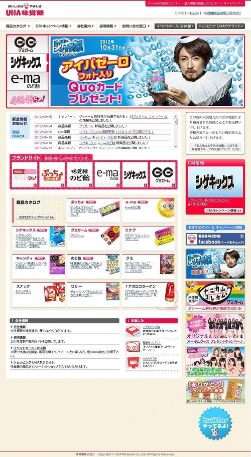 2012.09.22 PUBLICITE UHA MIKAKUTO SHIGEKIKKUSU 01