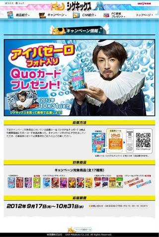 2012.09.22 PUBLICITE UHA MIKAKUTO SHIGEKIKKUSU 03