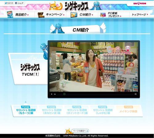 2012.09.22 PUBLICITE UHA MIKAKUTO SHIGEKIKKUSU 04