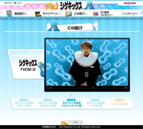 2012.09.22 PUBLICITE UHA MIKAKUTO SHIGEKIKKUSU 06