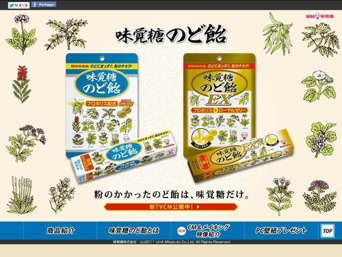 2012.11.04 PUB UHA MIKAKUTO NODOAME 02