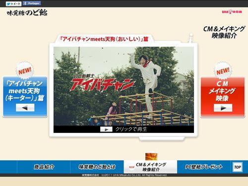 2012.11.04 PUB UHA MIKAKUTO NODOAME 08