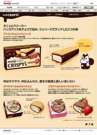 2012.11.01 publicite meiji crispy's 03