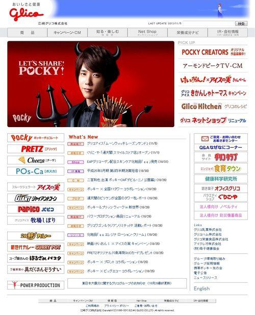 2012.11.01 PUB POCKY 01