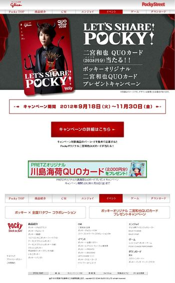 2012.11.01 PUB POCKY 13