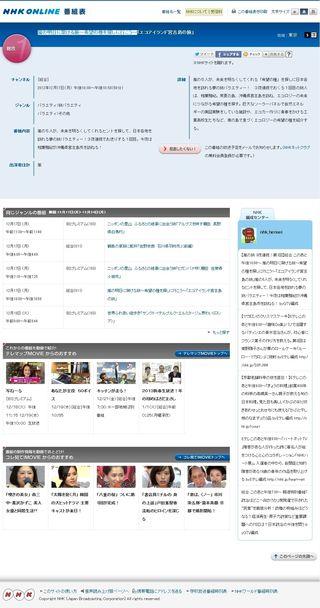 2012.12.17 ARASHI NO ASHITA NI KAKERU TABI ~ KIBO NO TANE O SAGASHI NI IKOU ~ 02