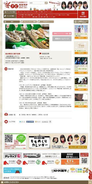 2012.12.18 ARASHI NO ASHITA NI KAKERU TABI ~ KIBO NO TANE O SAGASHI NI IKOU ~ 04