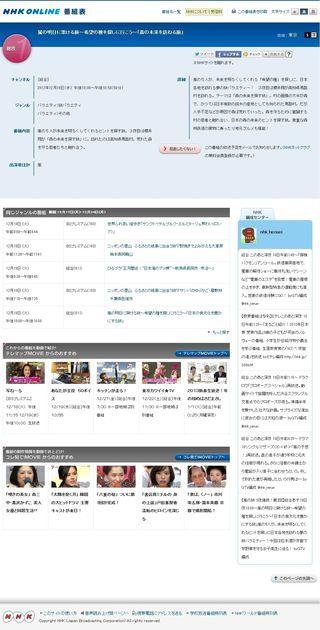 2012.12.19 ARASHI NO ASHITA NI KAKERU TABI ~ KIBO NO TANE O SAGASHI NI IKOU ~ 07