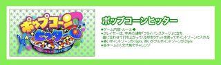 14 POPCORN HITTER (ポップコーンヒッター - Poppukōnhittā)