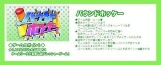 08 BOUND HOCKEY (バウンドホッケー - Baundohokkē)