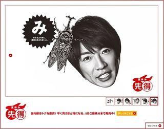 2012.06.18 PUB JAL ARASHI LABO 08