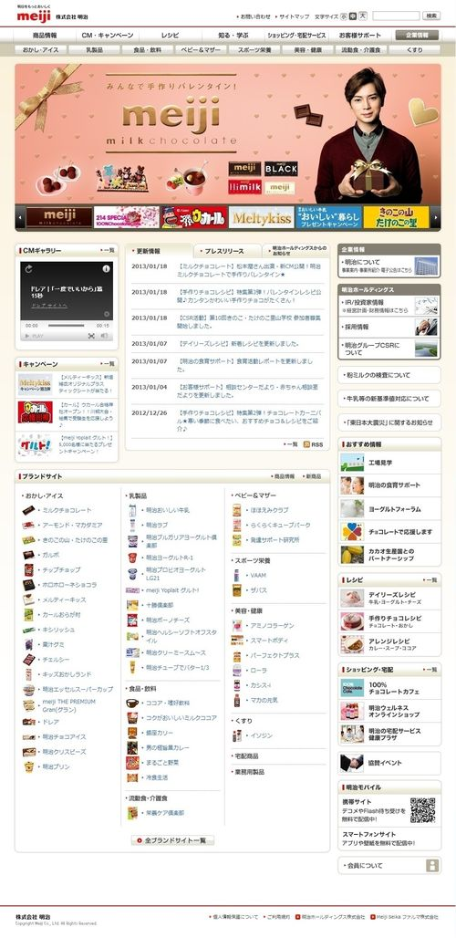 2013.01.18 PUBLICITE MEIJI 01