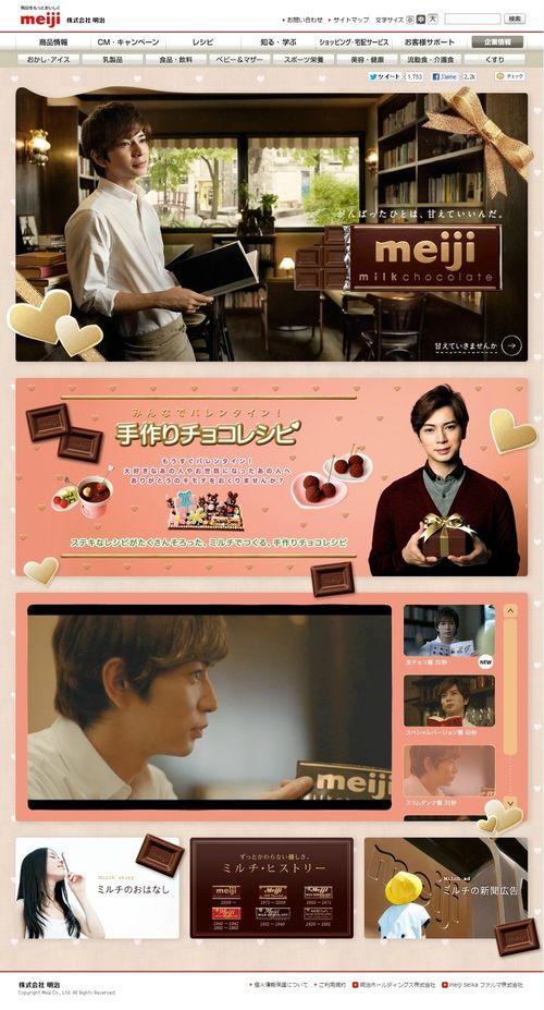2013.01.18 PUBLICITE MEIJI 04