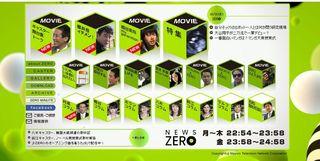 2013.03.12 NEWS ZERO 02