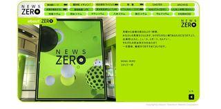 2013.03.12 NEWS ZERO 04