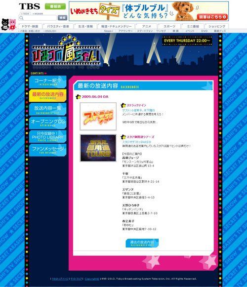 2009.06.04 HIMITSU NO ARASHI-CHAN