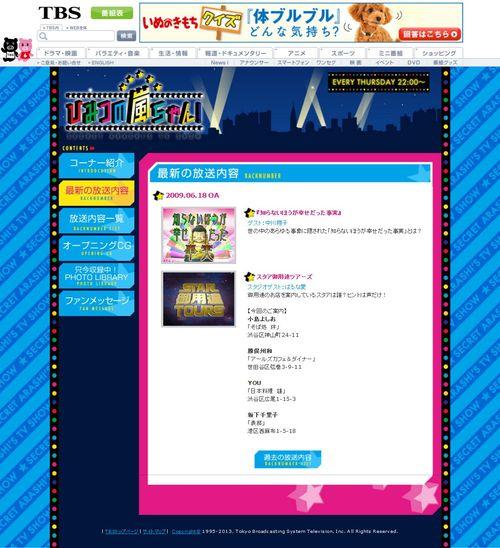 2009.06.18 HIMITSU NO ARASHI-CHAN