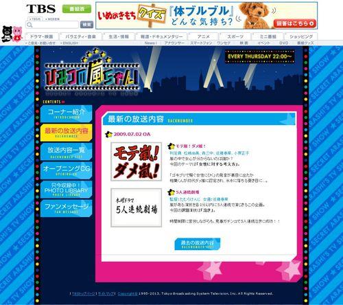 2009.07.02 HIMITSU NO ARASHI-CHAN