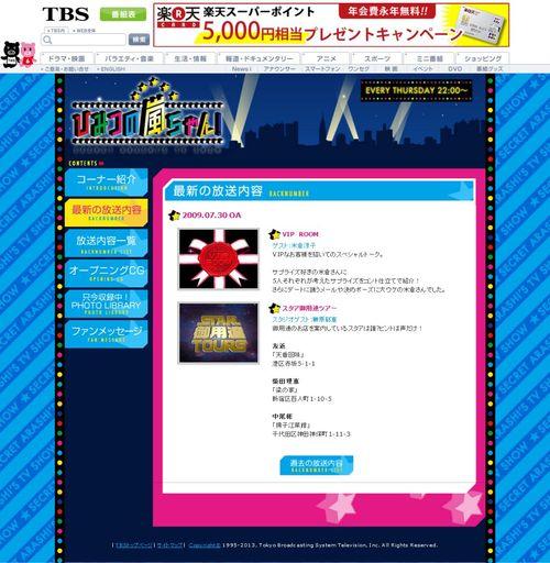 2009.07.30 HIMITSU NO ARASHI-CHAN