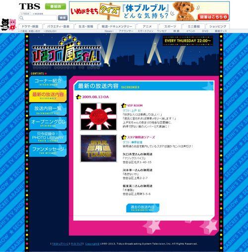 2009.08.13 HIMITSU NO ARASHI-CHAN