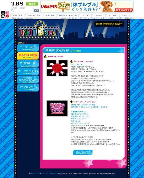 2009.08.20 HIMITSU NO ARASHI-CHAN