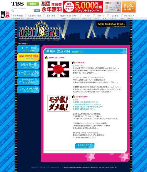 2009.08.27 HIMITSU NO ARASHI-CHAN