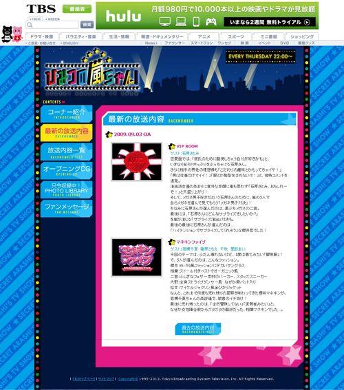 2009.09.03 HIMITSU NO ARASHI-CHAN