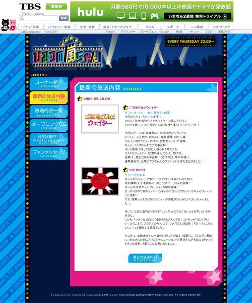 2009.09.10 HIMITSU NO ARASHI-CHAN