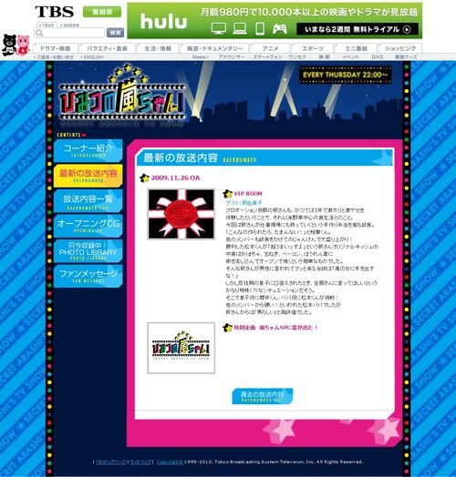 2009.11.26 HIMITSU NO ARASHI-CHAN
