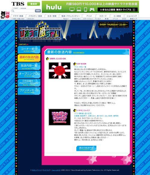2009.12.03 HIMITSU NO ARASHI-CHAN