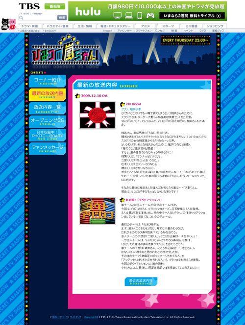 2009.12.10 HIMITSU NO ARASHI-CHAN