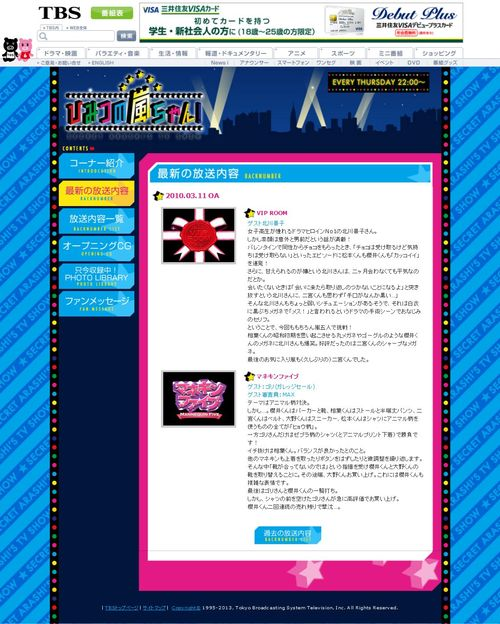 2010.03.11 HIMITSU NO ARASHI-CHAN