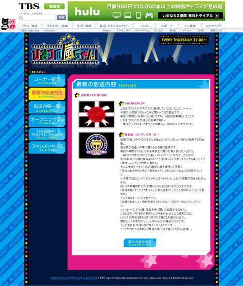 2010.03.18 HIMITSU NO ARASHI-CHAN