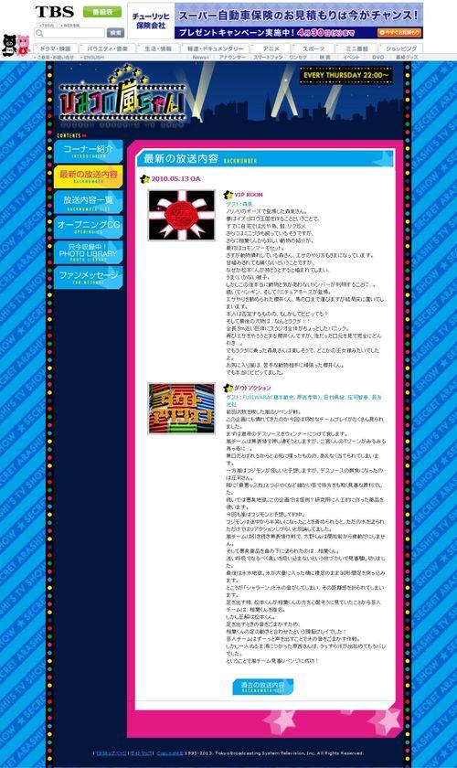 2010.05.13 HIMITSU NO ARASHI-CHAN