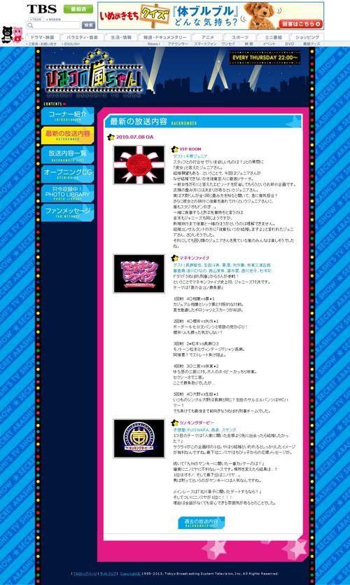 2010.07.08 HIMITSU NO ARASHI-CHAN
