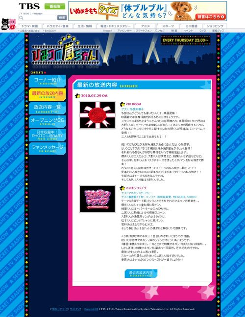 2010.07.29 HIMITSU NO ARASHI-CHAN